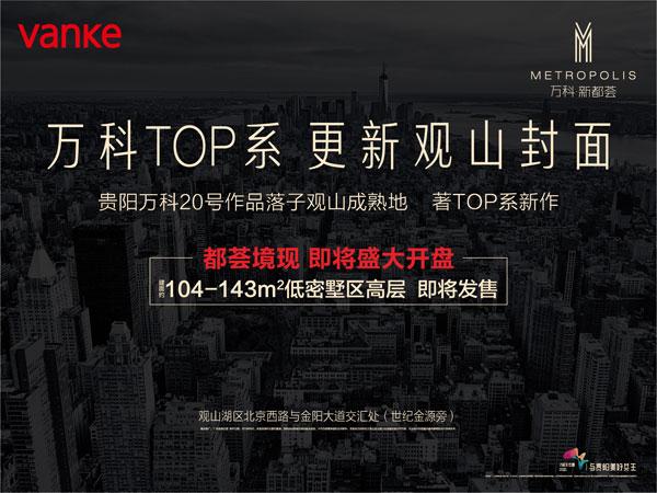 贵阳万科新都荟104-143㎡低密墅区高层即将发售-中国网地产