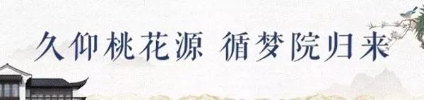 和泓蓝城桃花源:从江南水乡到贵山之南 归来祗此桃花源-中国网地产