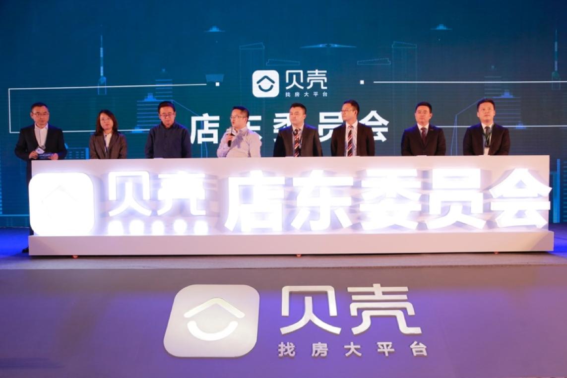 """贝壳的""""店东委员会""""能否助推行业升级?-中国网地产"""