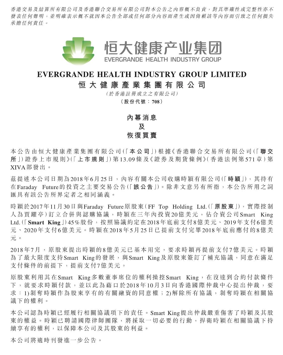 恒大健康公告:贾跃亭欲撕毁合约踢恒大出局 半年耗尽恒大8亿美金-中国网地产