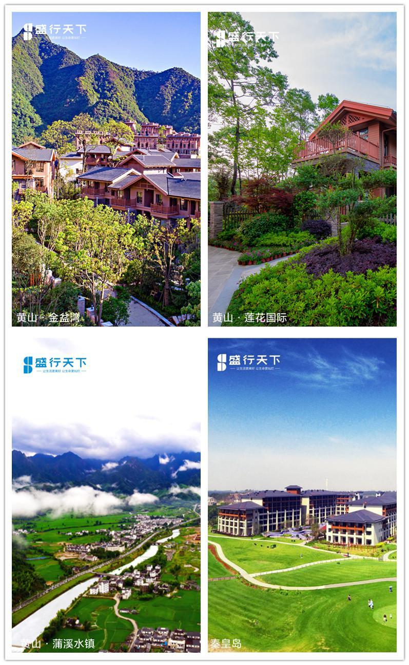 荣盛康旅新型旅居次方公式-中国网地产