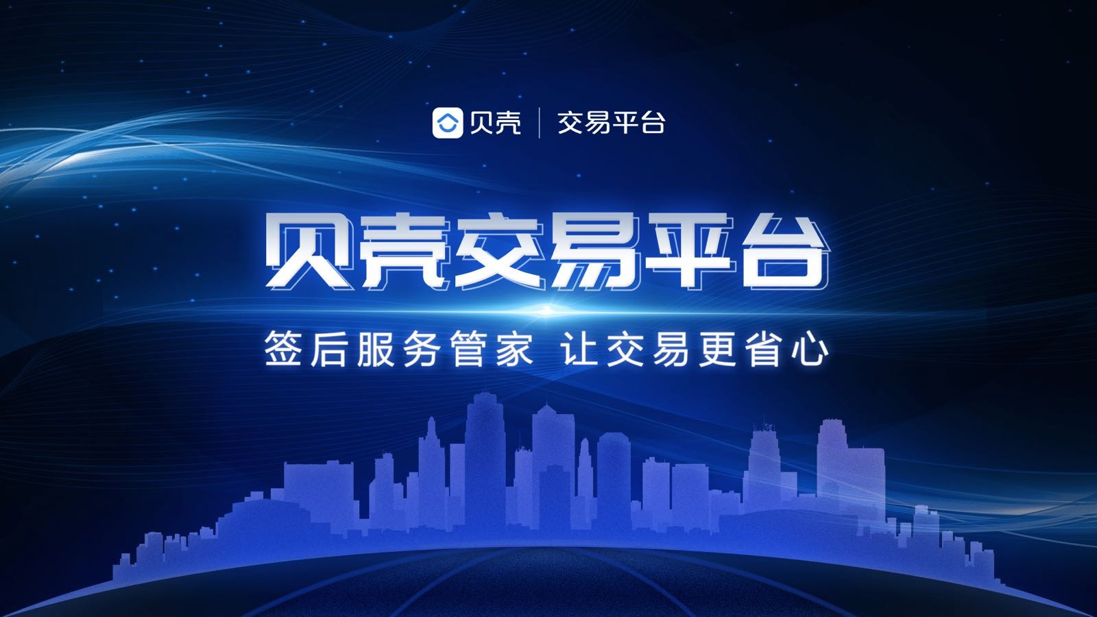 贝壳交易平台赋能全行业 打造二手房交易市场特种兵-中国网地产