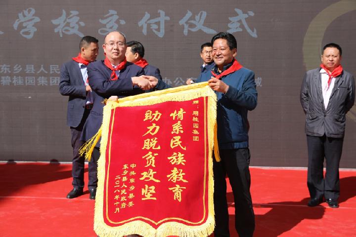 碧桂园援建东乡县龙泉学校正式移交-中国网地产
