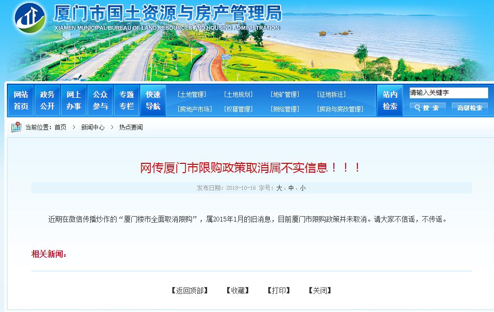 厦门:网传限购政策取消属不实信息