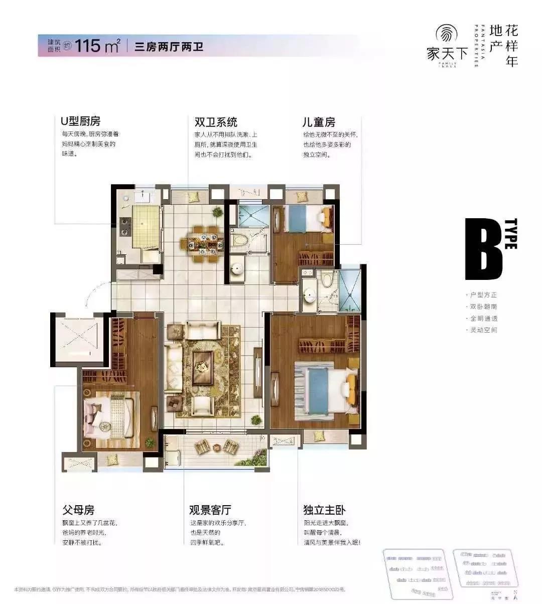 三卧室均带飘窗,主卧套房设计 建筑面积约135㎡,四房两厅两卫 短进深