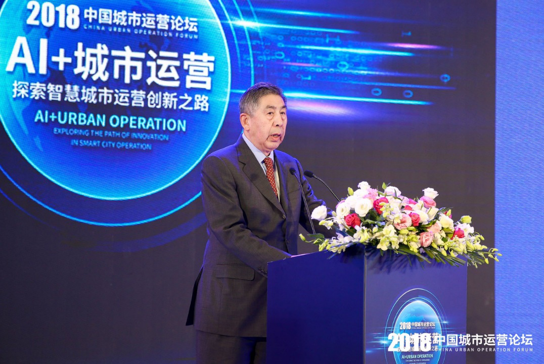 AI賦能: 智慧城市運營創新探索-中國網地産