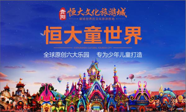 贵阳恒大文化旅游城 即将荣耀加推 首期5万起-中国网地产