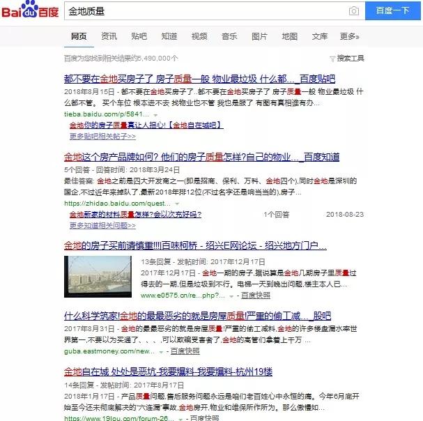 """失去""""质""""保 金地何以未来?-中国网地产"""