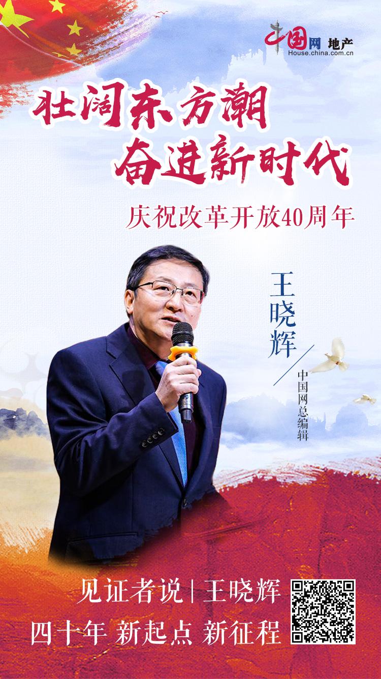 改革开放四十年 见证者说|王晓辉:四十年 新起点 新征程-中国网地产