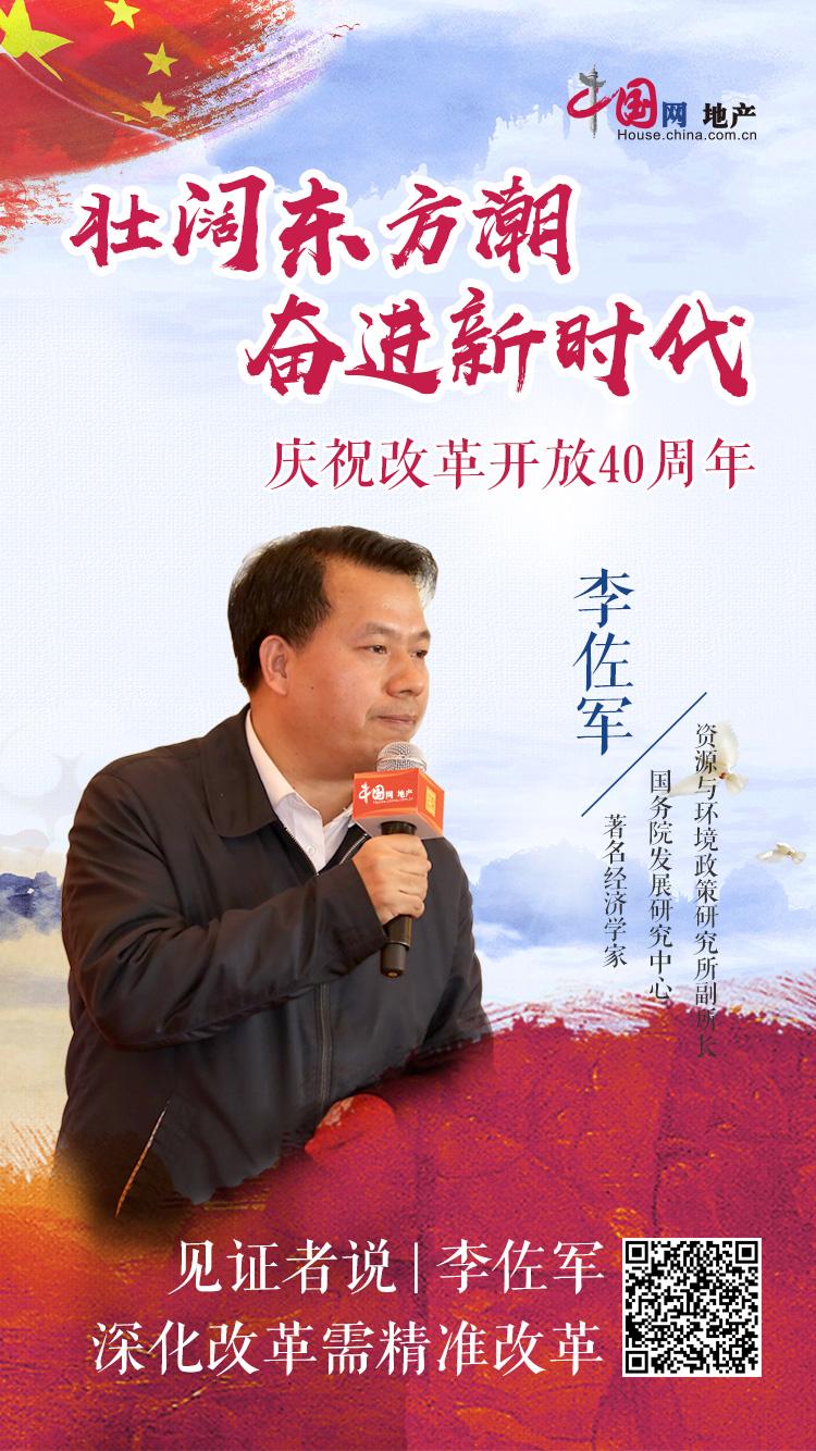 改革开放四十年  见证者说|李佐军:深化改革需精准改革-中国网地产