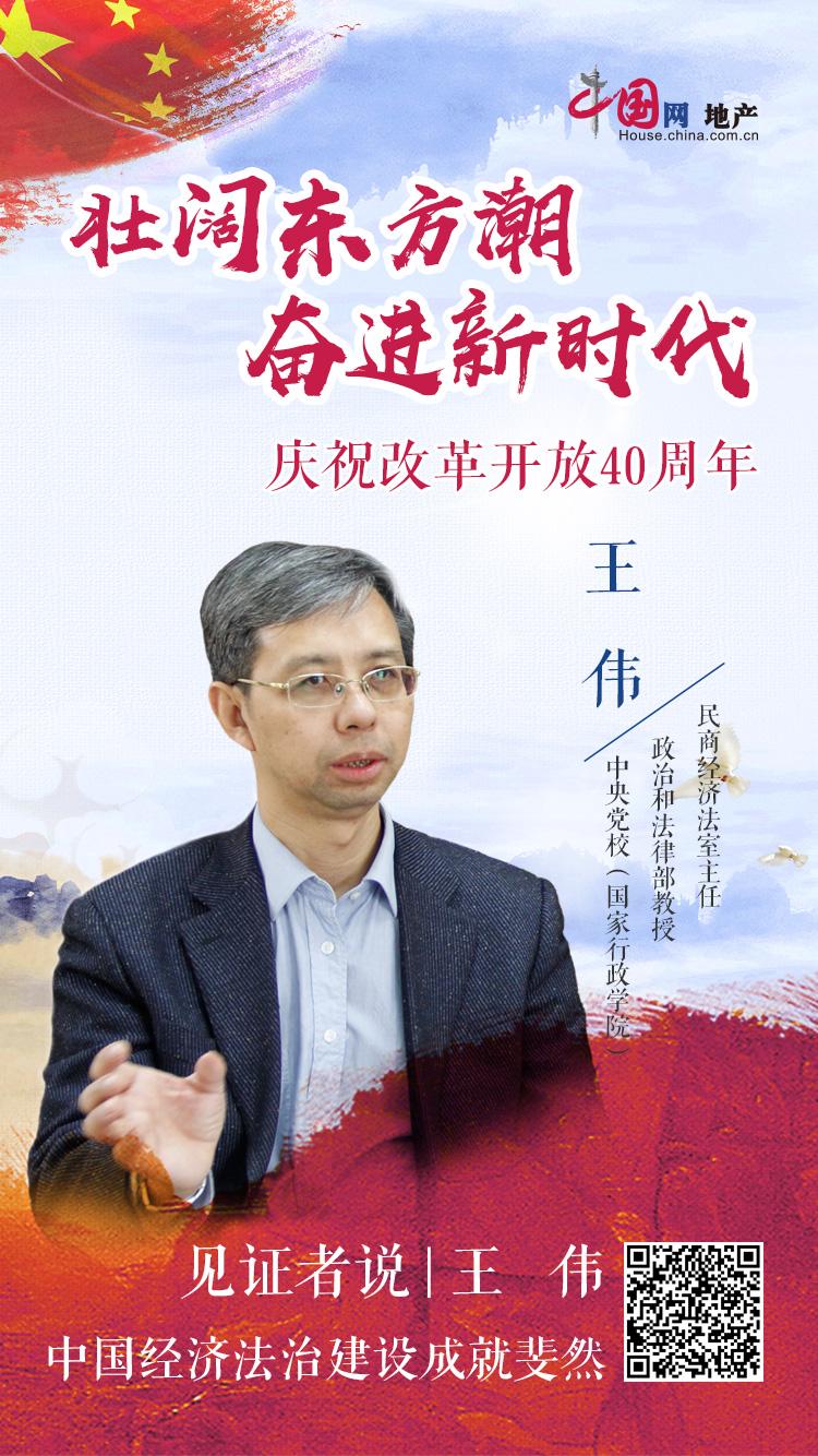 改革开放四十年  见证者说|王伟:改革开放四十年 中国经济法治建设成就斐然-中国网地产