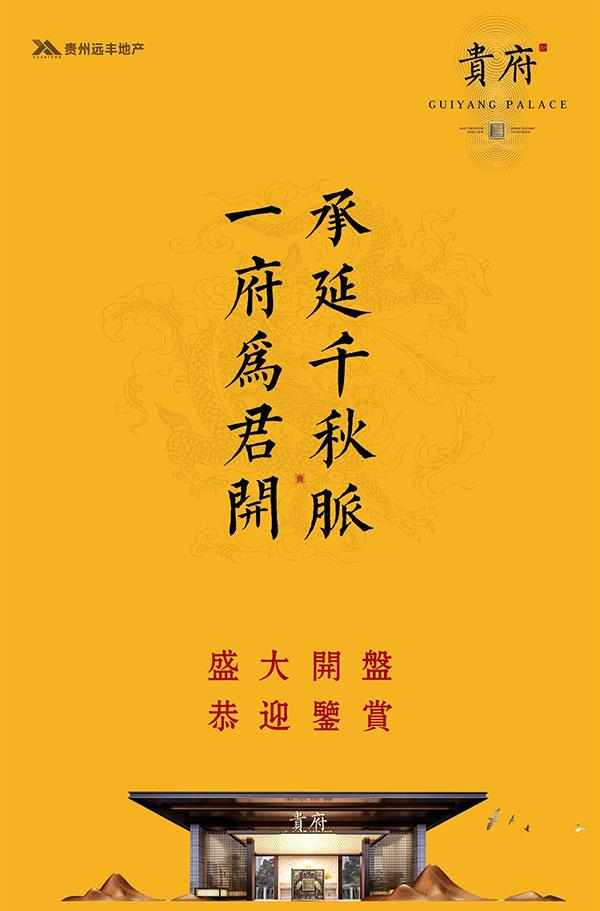 远丰·贵府已于12月23日盛大开盘 恭迎鉴赏-中国网地产