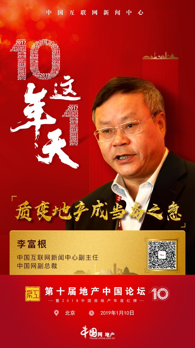 10年这1天|李富根:质变地产成当务之急-中国网地产