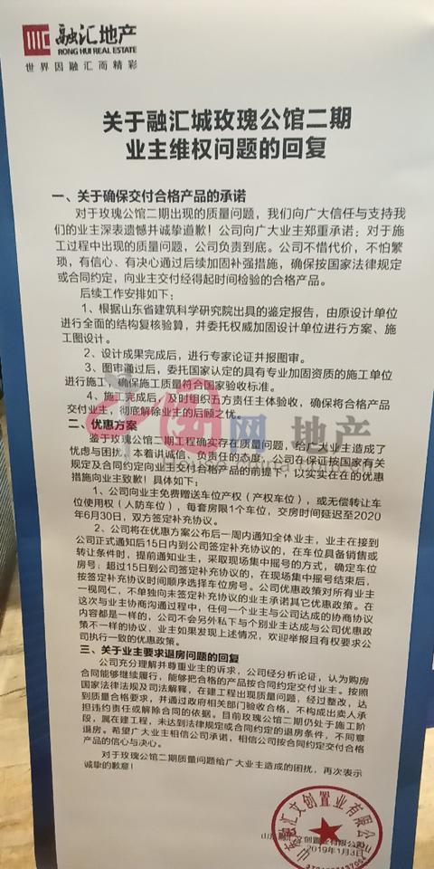 每家补偿一个车位!济南融汇补偿方案未得到业主认可-中国网地产