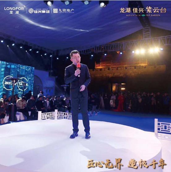 千年鬱孤臺上 龍湖首著沉浸式案名發佈會綻放-中國網地産