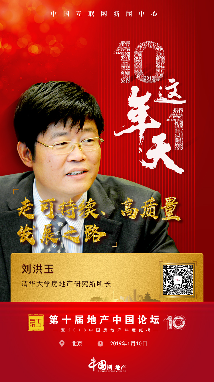 10年这1天丨刘洪玉:房地产要走可持续、高质量发展之路-中国网地产