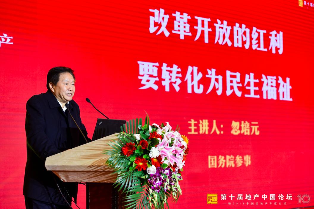 忽培元:改革开放的红利要转化为民生福祉-中国网地产