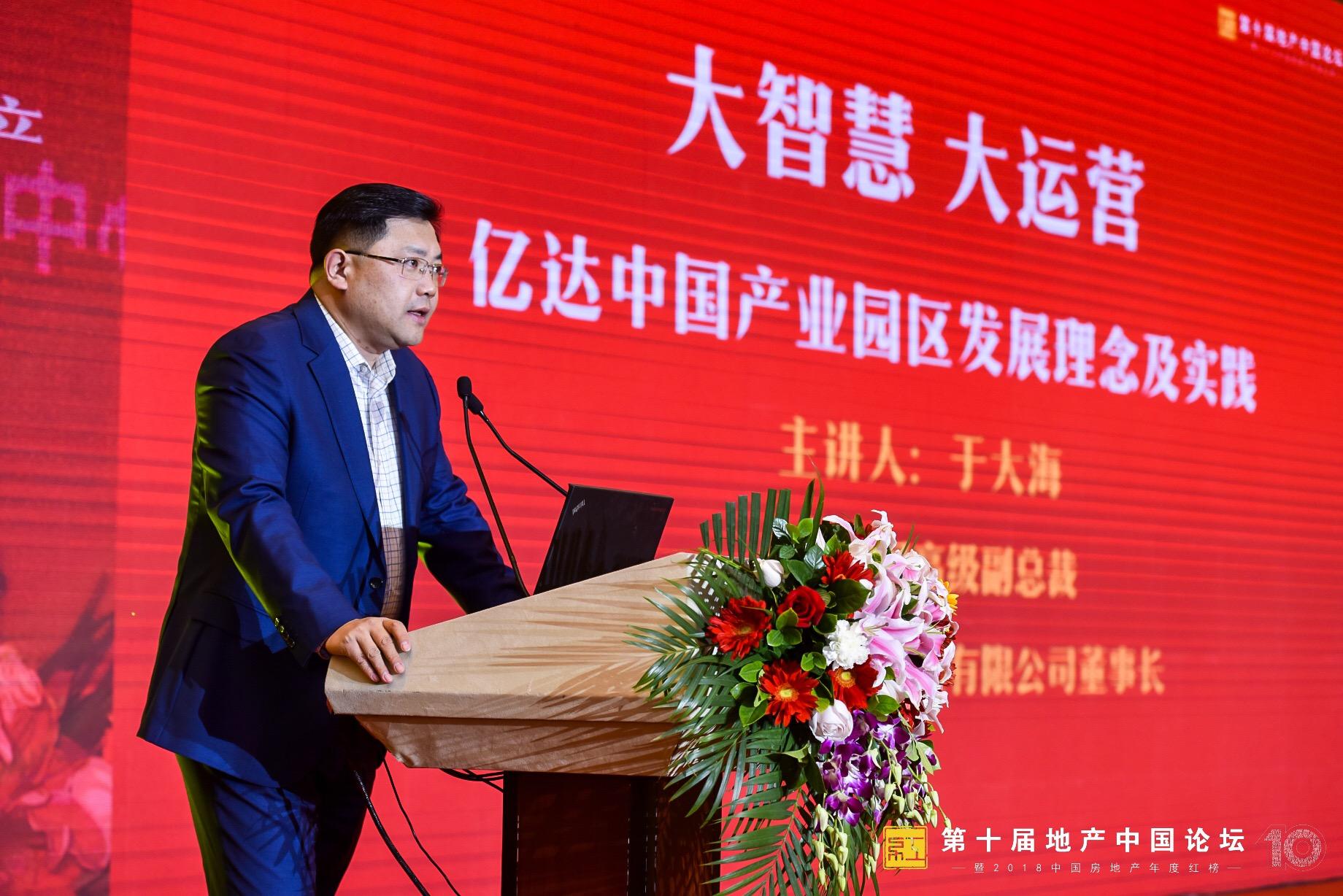 于大海:供大于求 助推产业地产轻资产发展 -中国网地产