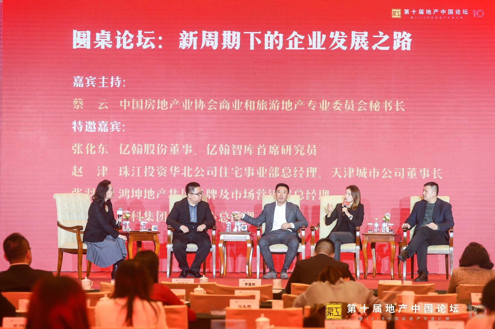 房企如何在区域分化中捕捉新的发展机遇?-中国网地产