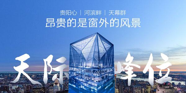 恒丰碧桂园贵阳中心推130-215㎡天境云墅-中国网地产
