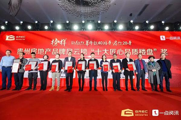 恒丰碧桂园贵阳中心:2019,满载归途一路驰骋-中国网地产
