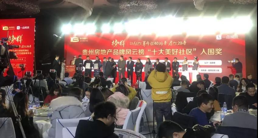 贵州房地产品牌风云榜揭晓 碧桂园斩获多项大奖-中国网地产