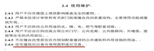 """""""公摊面积""""要取消了?这只是错误理解-中国网地产"""
