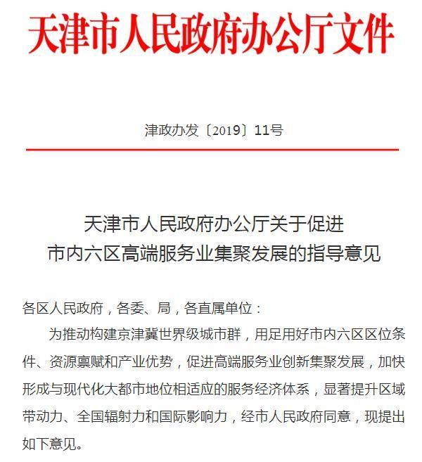 天津发布促进市内六区高端服务业集聚发展指导意见-中国网地产