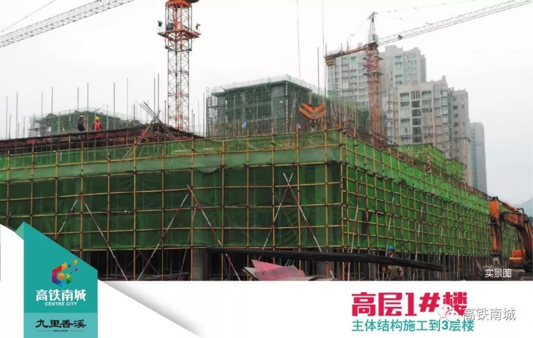 高铁南城·九里香溪 实拍最新工程进度-中国网地产