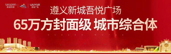 遵义新城吾悦广场|与高度无关 却决定高度-中国网地产
