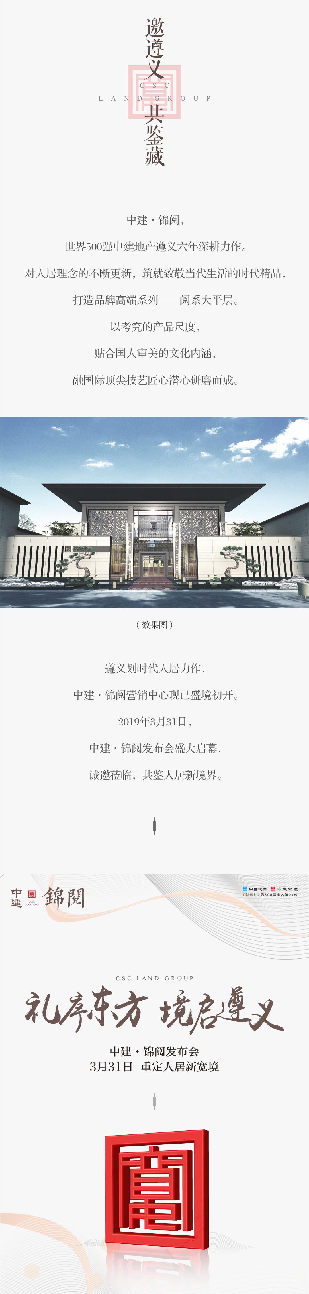 礼序乾坤 乐和天地 | 中建•锦阅营销中心盛境以待-中国网地产