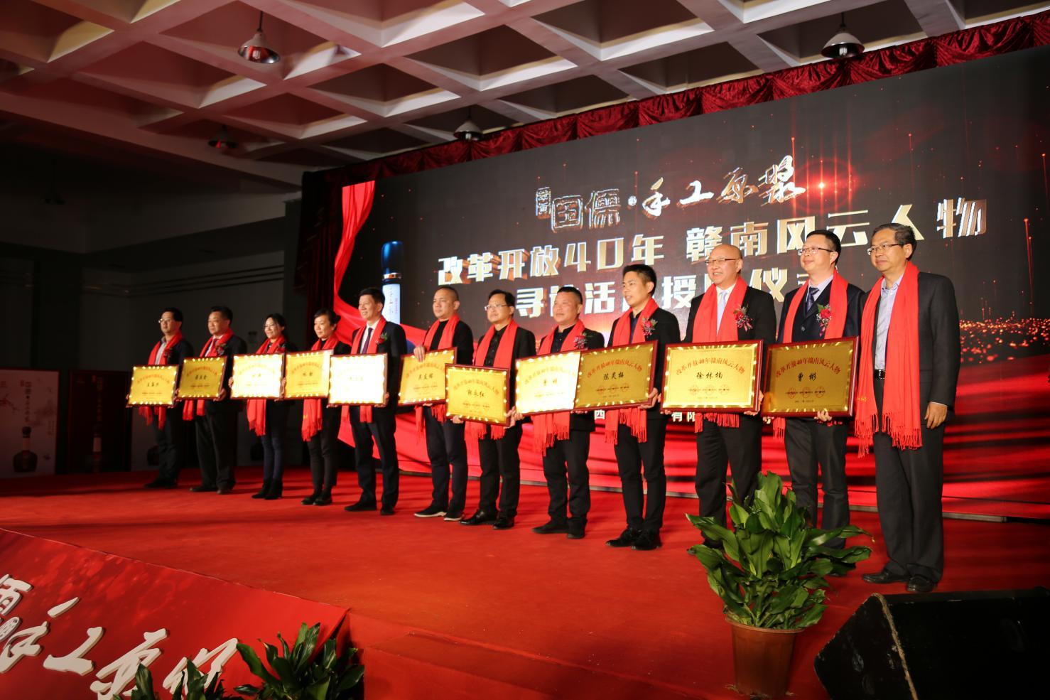 燕兴物业董事长刘燕荣获改革开放40年赣南风云人物-中国网地产