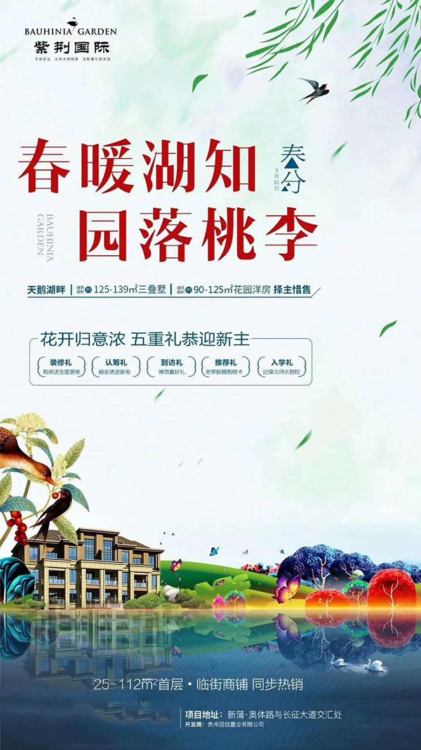 遵义紫荆国际 三叠墅花园洋房 全城绽放-中国网地产