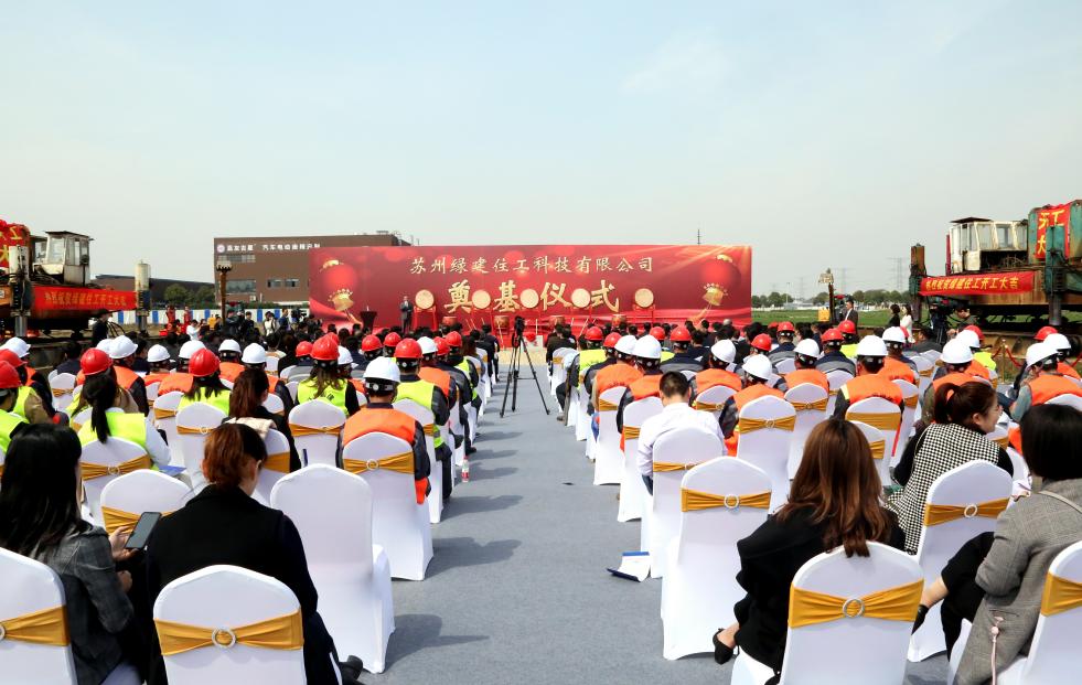 苏州绿建住工科技有限公司举行奠基仪式-中国网地产