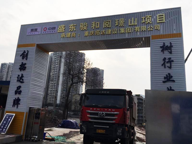 東原中駿重慶聯手開發項目工地挖出古墓後引市民圍觀-中國網地産