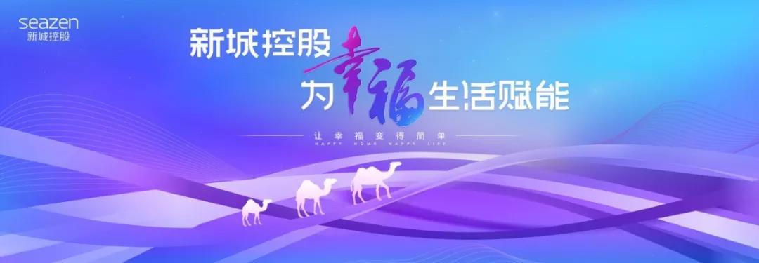 一阅新城︱新城全业务动态一览(3月版)-中国网地产