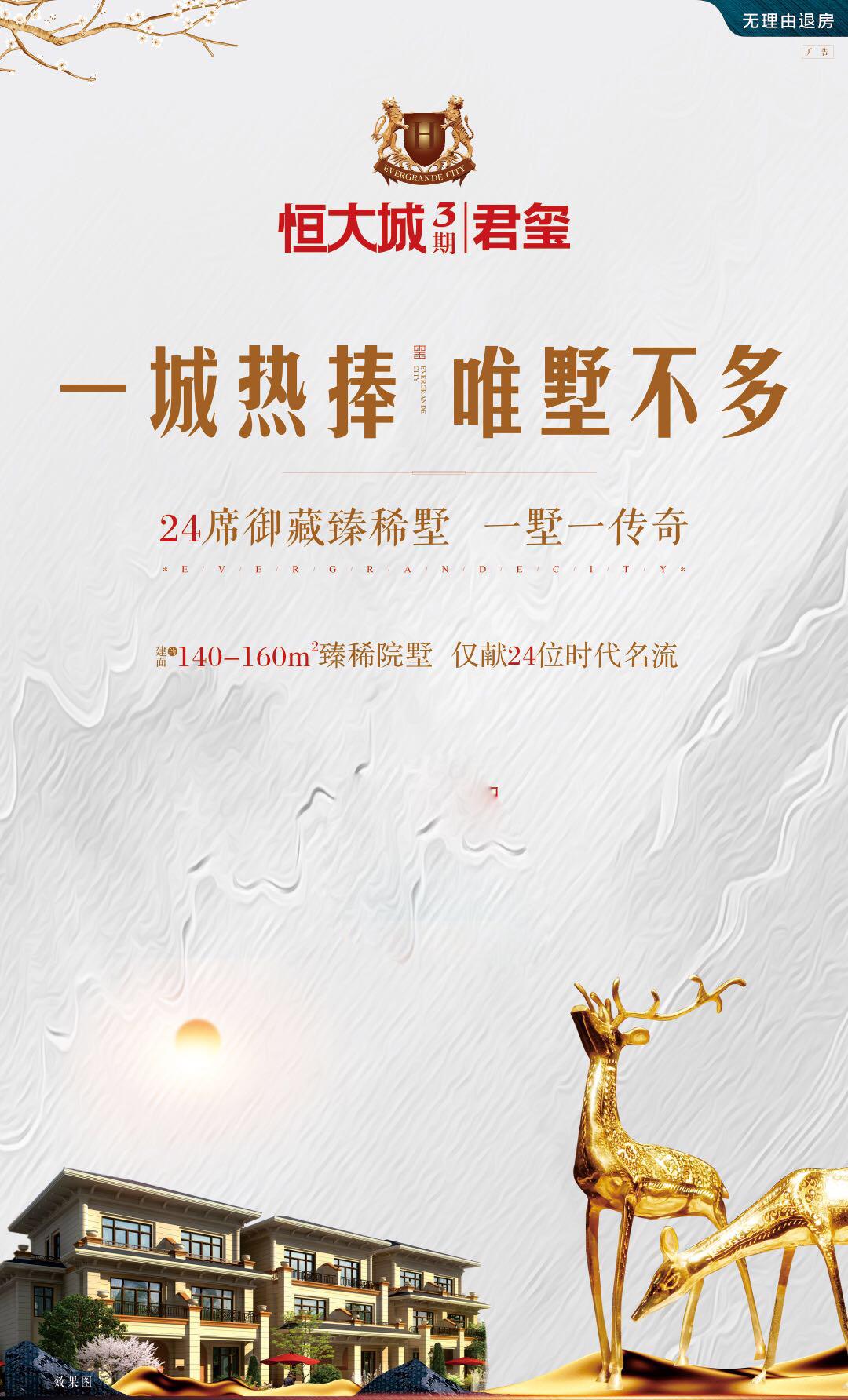 遵义恒大城【君玺】|24席御藏臻稀墅 一墅一传奇-中国网地产