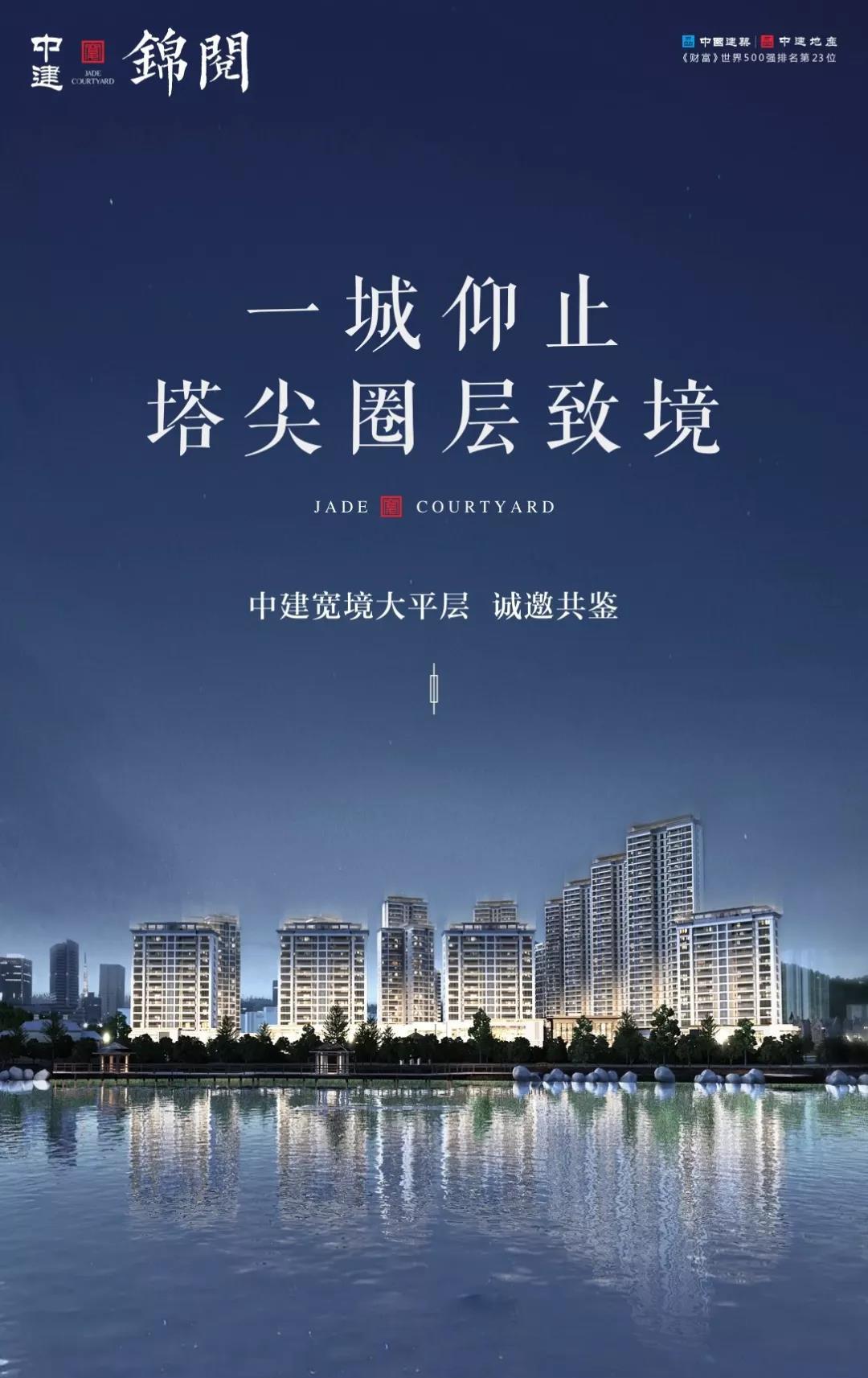 中建•锦阅|一筑雅境,续写东方审美-中国网地产