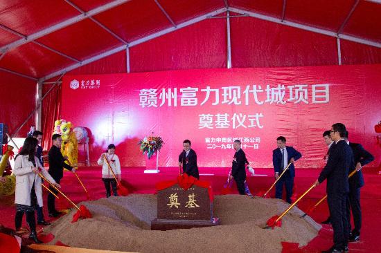 贛州富力·現代城項目正式啟動-中國網地産