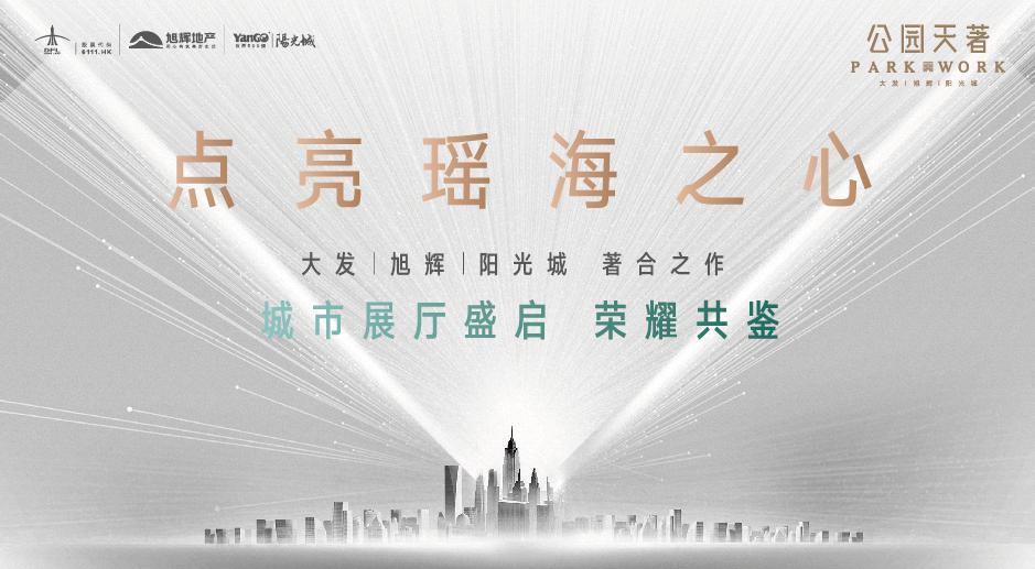 """瑶海人居新进阶,点亮""""心""""生活-中国网地产"""