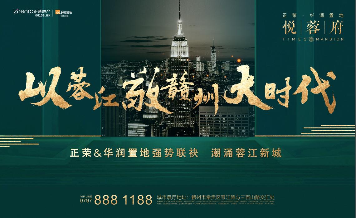 與贛州共鑒大時代 正榮悅蓉府項目啟動-中國網地産