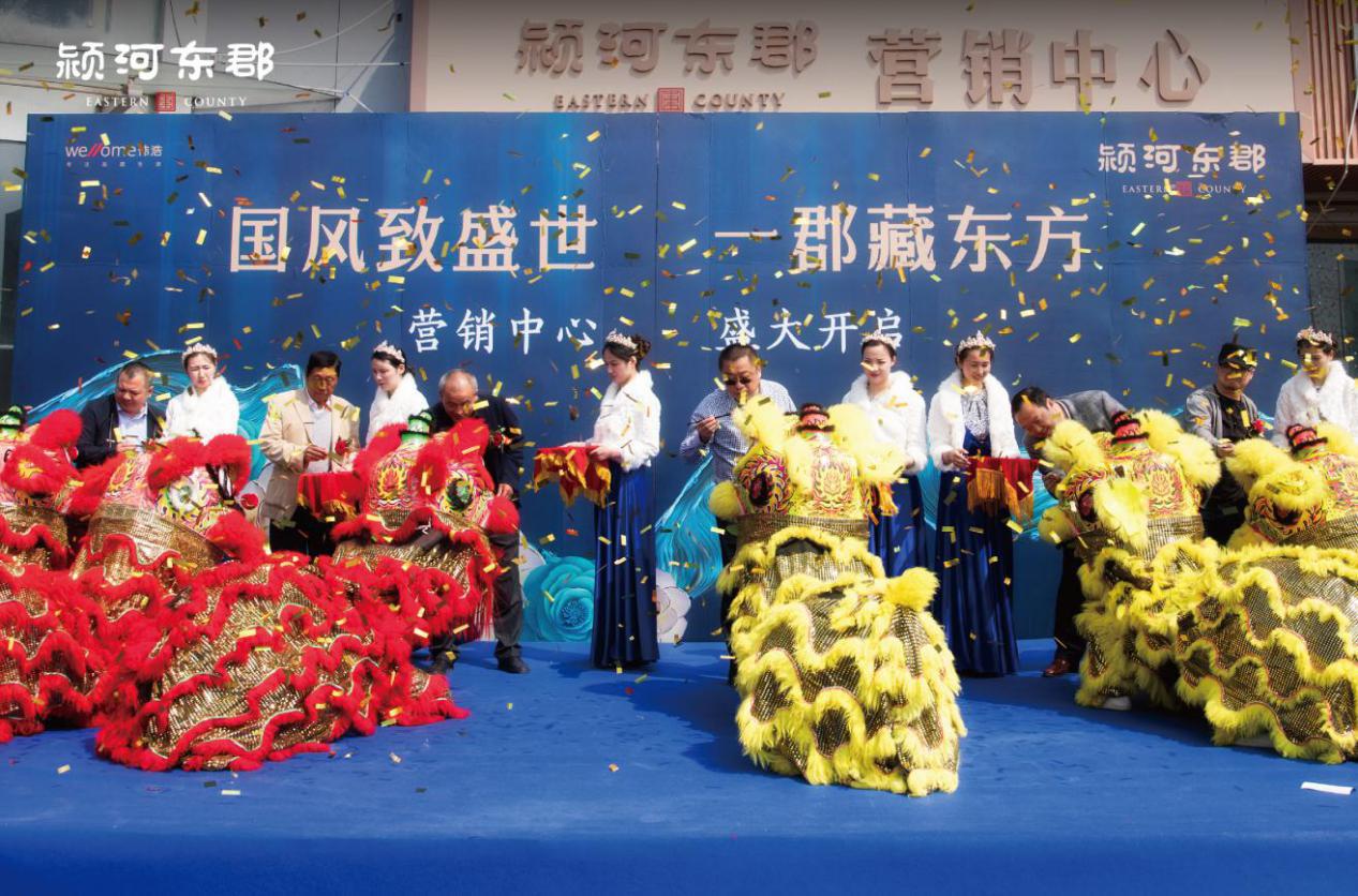 颍河东郡营销中心开放庆典圆满落幕-中国网地产