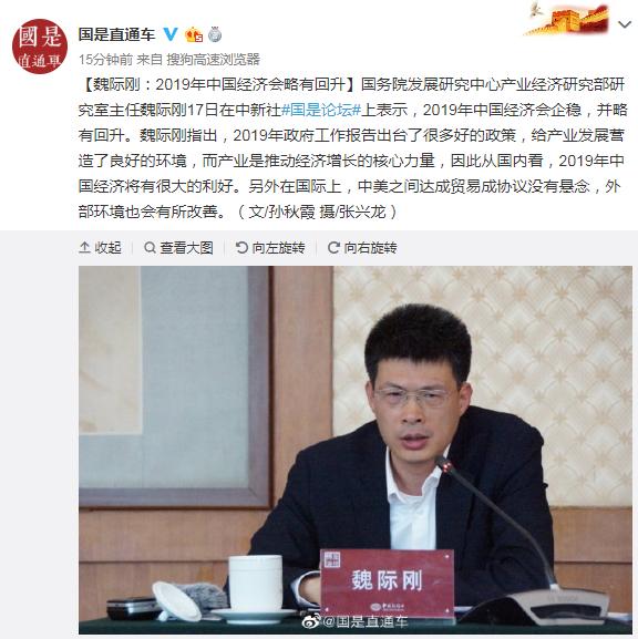 国务院发展研究中心魏际刚:2019年中国经济会略有回升-中国网地产