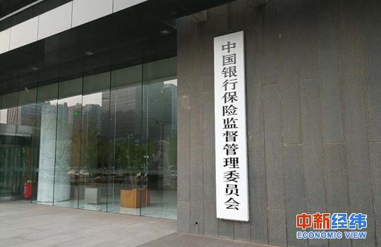 重拳出击!银保监会新组建打击非法金融活动局-中国网地产