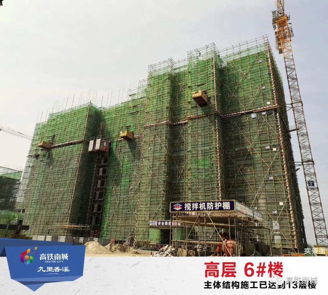   高铁南城 四月最后一次工程进度播报来了-中国网地产