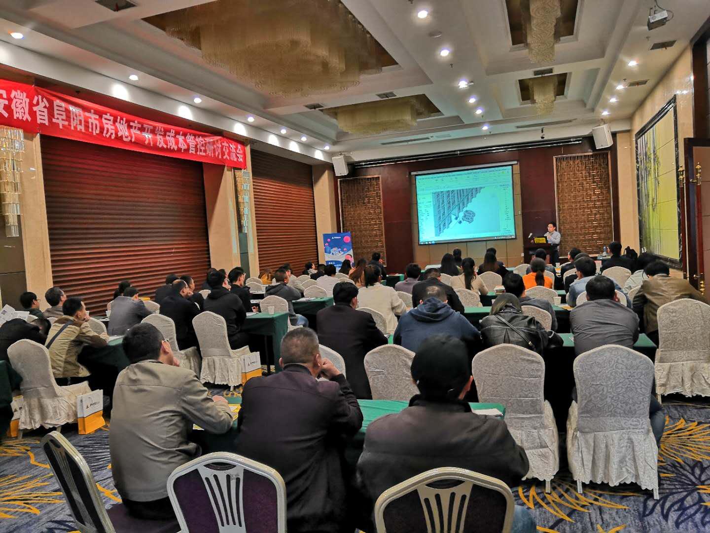 房协请专家授课,研讨房地产开发成本管控-中国网地产