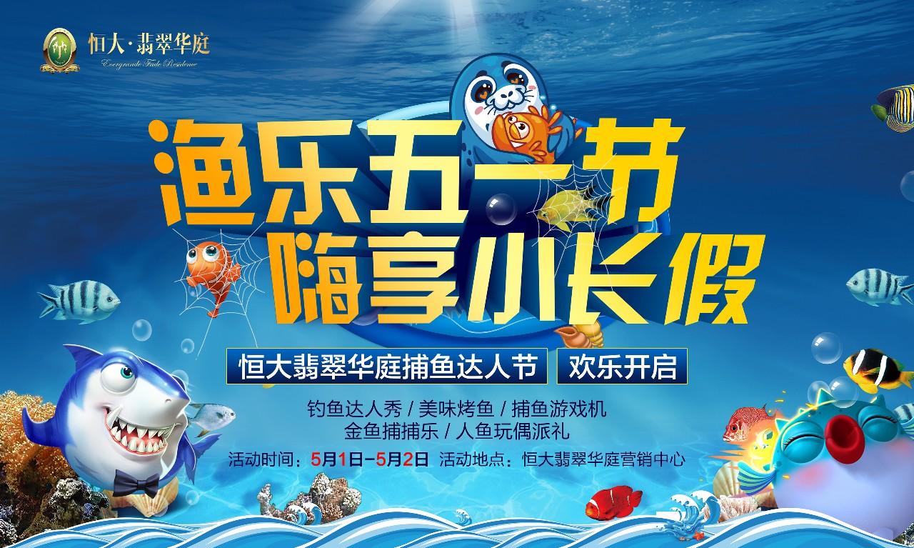 遵义恒大·翡翠华庭51捕鱼达人节 欢乐开启-中国网地产