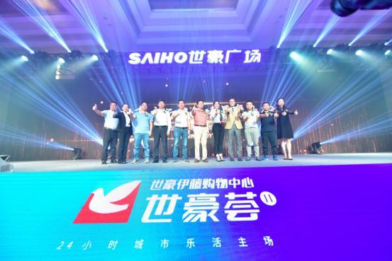 世豪新瑞发布会隆重举行 乐山世豪广场重磅启幕-中国网地产