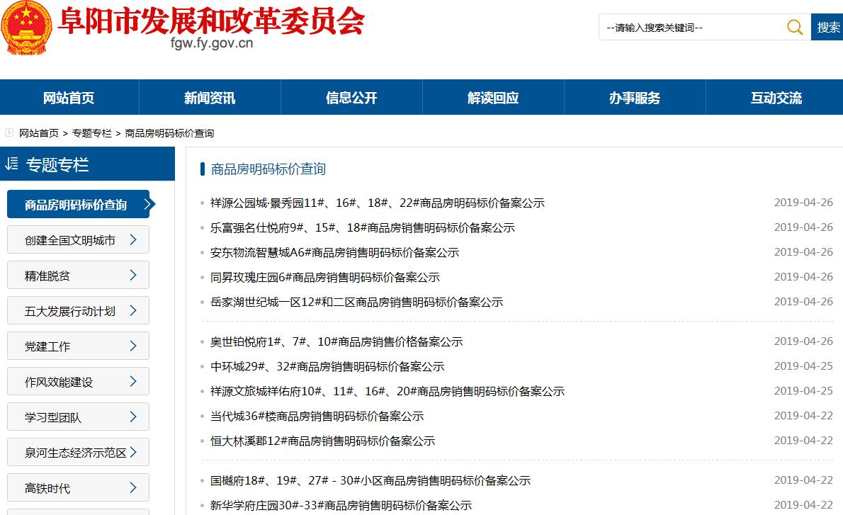 新房5月前集中备案 阜阳小长假迎来开盘潮-中国网地产