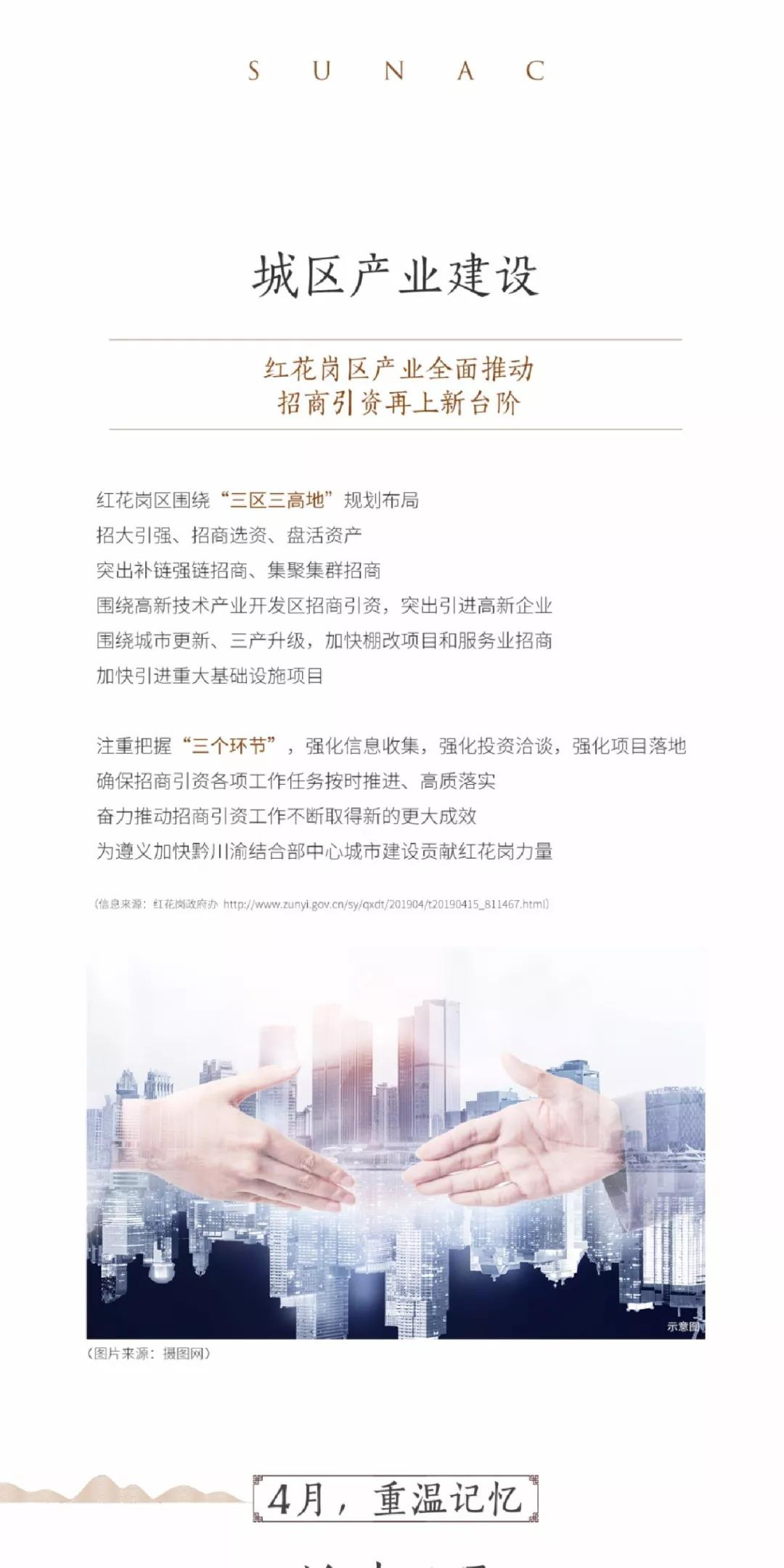 融创·九棠府丨四月家书,春光烂漫时,家书踏青来-中国网地产